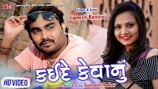 Kai De Kevanu - Jignesh Kaviraj - HD Video - Latest Romantic Gujarati Song 2019