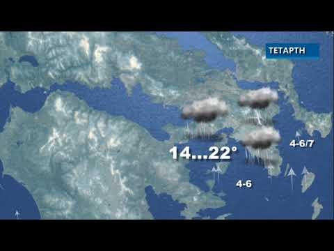 Καιρός | Σήμερα βροχές και καταιγίδες | 28/10/2020 | ΕΡΤ