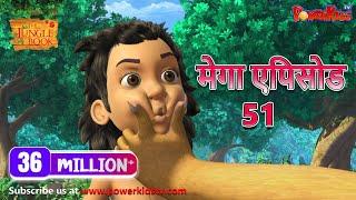Hindi kahaniya for kids jungle book hindi cartoon mega episode