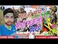 Fauji Holi Song 2019 - खेले रोज सिमा पर खुन के होली रे - Vishal Bihari - Deshbhakti Holi Song