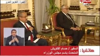الحياة اليوم - اتفاق ليبى مصر على محاربة الإرهاب وتدريب الكوادر الليبية فى مصر لمواجهة الإرهاب
