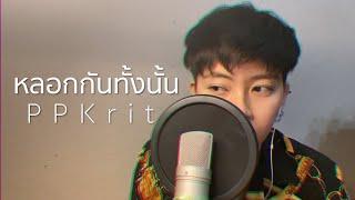 PP Krit – หลอกกันทั้งนั้น (Fake News) OST แปลรักฉันด้วยใจเธอ2 Cover by | Nann Sunanta
