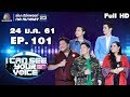 I Can See Your Voice Thailand |  EP.101 | B5 | 24 ม.ค. 61 Full HD