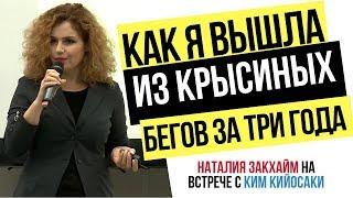 Инвестиции в недвижимость и доходная недвижимость по Роберту Кийосаки от Наталии Закхайм - YouTube