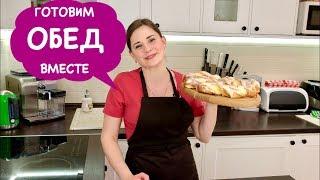 Прямой Эфир в Эту Субботу, 24 февраля | Готовим ОБЕД ВМЕСТЕ!!!! + Список продуктов | Lunch Together