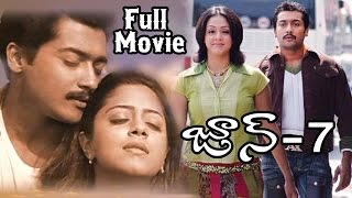 June 7 Telugu Full Length Movie || Suriya, Jyothika, kushboo