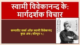 SWAMI VIVEKANANDA ORIGINAL QUOTES (Hindi) - Part 1 | स्वामी विवेकानन्द कोट्स | - Download this Video in MP3, M4A, WEBM, MP4, 3GP