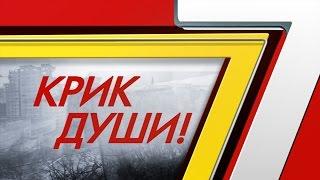 Крик души! Константин Цховребашвили