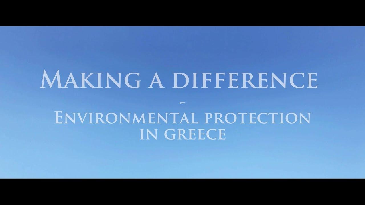 Κάνοντας τη διαφορά – Περιβαλλοντική προστασία στην Ελλάδα