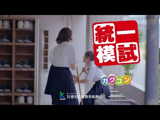 鹿児島県教育振興会様 TVCM