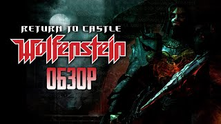 Нацисты, магия и Генрих I - Обзор игры Return to castle Wolfenstein (Greed71 Review)