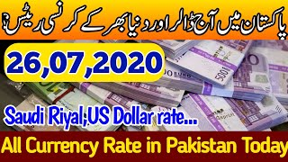 Today all currency rate in Pakistan ||Pakistan currency rates today ||Currency rate today 26-07-2020