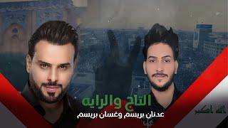 اغاني طرب MP3 عدنان بريسم و غسان بريسم - التاج والراية | 2019 تحميل MP3