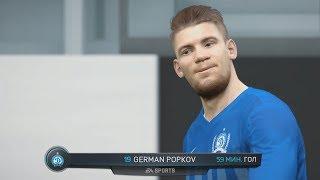 ГЕРМАН ЭЛЬ КЛАССИКО В ФИФА | GERMAN EL CLASSICO