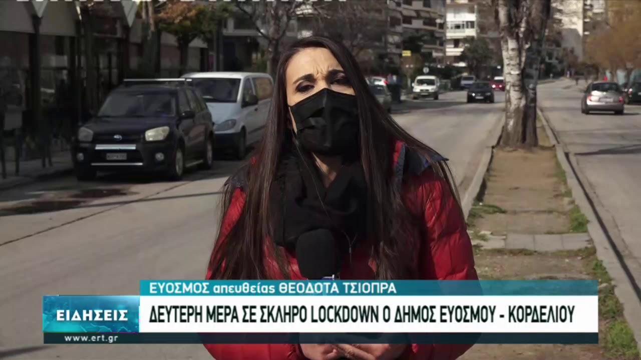 Δεύτερη ημέρα σκληρού lockdown στον Δήμο Ευόσμου-Κορδελιού | 21/2/2021 | ΕΡΤ