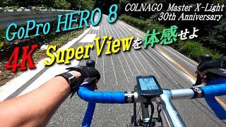 GoPro HERO8 4K Super Viewを体感せよ Colnago Master X-light 30th Anniversary