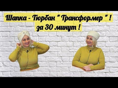 "Шапка - Чалма "" Трансформер "" ( за 30 минут ) ! by Nadia Umka!"