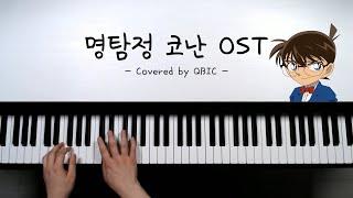 명탐정 코난 OST 메들리 + 고양이