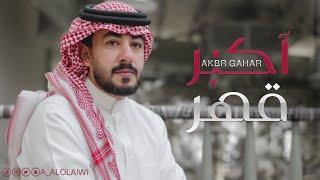 عبدالعزيز العليوي - اكبر قهر - ( حصرياً ) 2021 تحميل MP3
