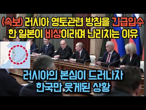 [유튜브] 속보 일본이 긴급입수한 러시아 계획