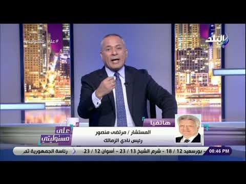 شاهد مرتضى منصور ينفعل على محمد فضل عقب قرار عدم استكمال الدورى