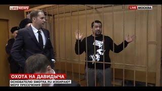 """""""Арест на два месяца в СИЗО"""". Комментарии адвоката Давидыча"""