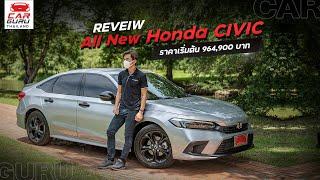 รีวิว HONDA Civic เจเนอเรชันที่ 11 สมรรถนะวีเทคเทอร์โบ ปลอดภัยขึ้นกับฮอนด้า Sensing