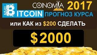 Bitcoin Прогноз курса на 2017 или Как $200 превратить в $2000 на Coinomia.com