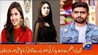 Mahira Khan Big Statement About Babar Azam And Her Love Life || Cricket Junoon