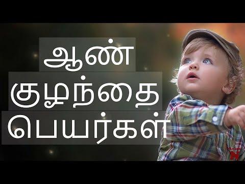 ஆண் குழந்தை பெயர்கள் (க ,கா, கி...வரிசை) | Pure Tamil Baby Boy Names | Modern Unique Baby Names