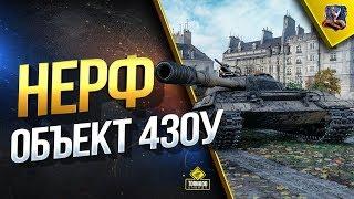 НЕРФ Об. 430У и РЕБАЛАНС СТ-10: STB-1 / Leopard 1 / AMX 30 B