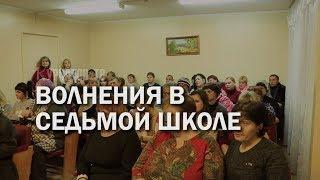 СОБРАНИЕ В КОРРЕКЦИОННОЙ ШКОЛЕ №7