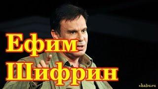 Ефим Шифрин - 2 избранное