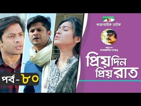 Download priyo din priyo raat ep 80 drama serial niloy mitil hd file 3gp hd mp4 download videos