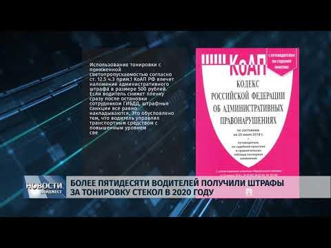 Новости Псков 28.01.2020 / Более пятидесяти водителей получили штрафы за тонировку стекол в 2020 году