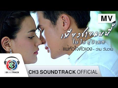 Cheranut Yusanonda - Phae hua jai thua ayng