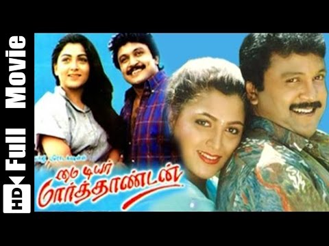 My Dear Marthandan Tamil Full Movie : Prabhu, Kushboo