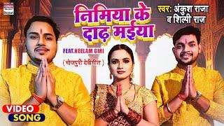 #VIDEO #Ankush Raja #Shilpi Raj   Nimiya Ke Daad Maiya ,निमिया के दाढ़ मईया - #Neelam Giri   देवी गीत