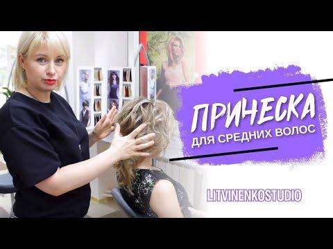Прическа для тонких волос средней длины