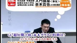 司法試験 赤木クラスの全貌大公開!