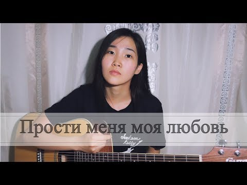 ЗЕМФИРА - П.М.М.Л. (Cover by Bain Ligor)