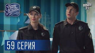 Однажды под Полтавой. Напарники - 4 сезон, 59 серия | Комедийный сериал 2017