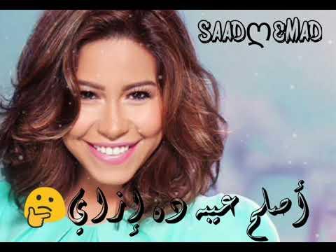 كلمات اغنية شيرين (حبيبى نساي)❤ حالة واتس روووعة 😍