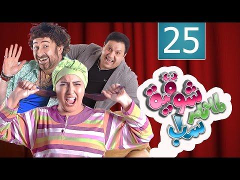 """مسلسل """"لما تامر ساب شوقية"""": الحلقة 25"""