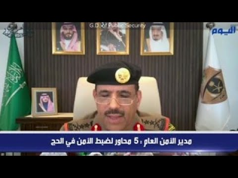 مدير الأمن العام : 5 محاور لضبط الأمن في الحج