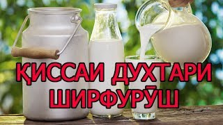 КИССАИ ДУХТАРИ ШИРФУРУШ  (ИБНИ САЪДИ)-  قصه دختر شیرفروش