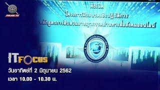 รายการ IT Focus : วันที่ 2 มิถุนายน 2562