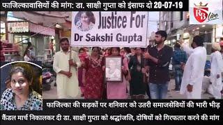 Fazilka: फाजिल्का वासियों ने कैंडल मार्च निकालकर की मांग: डा. साक्षी गुप्ता को इंसाफ दो 20-07-19