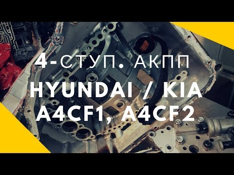 4-ступ. АКПП Hyundai/Kia A4CF1, A4CF2