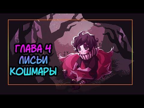 🌛ПОТЕРЯННЫЙ КОШМАРИК🌛 глава 4. комикс. Lost Nightmare . chapter 4 (dub comics)